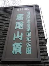 高尾山0420山頂看板