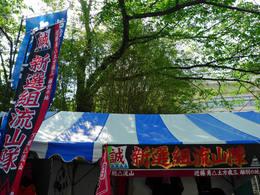高幡不動尊090509-2