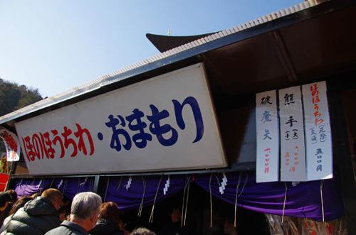 高幡不動尊201201-10