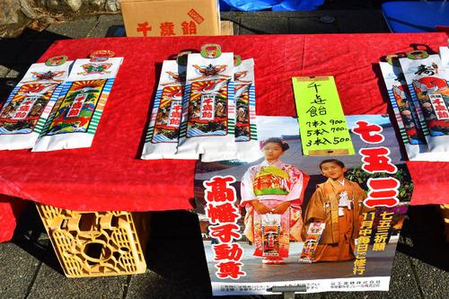 高幡不動尊201611