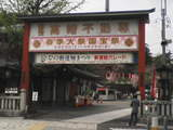 高幡不動0412-3