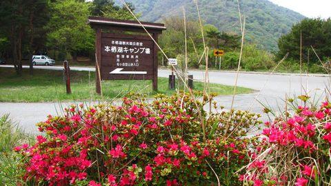 本栖湖キャンプ場200905-8