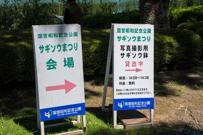 昭和記念公園201808