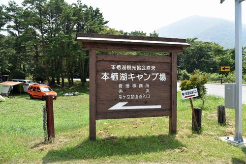 本栖湖キャンプ場201508-9