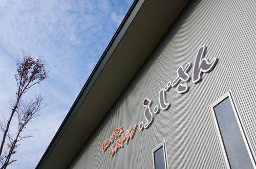 あさぎりフードパーク201311-10