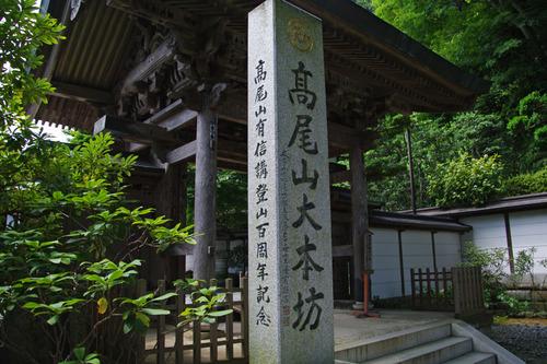 高尾山精進料理2010-5