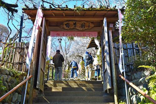 京王百草園201702