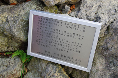 あさぎりフードパーク201311-7
