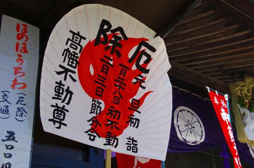 高幡不動尊20110116-15