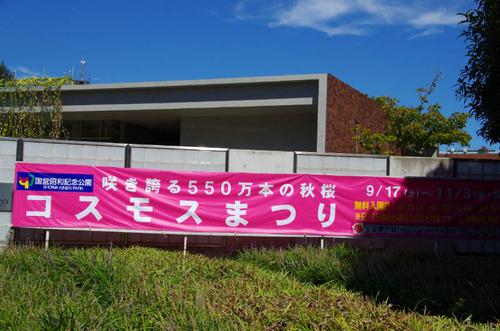 昭和記念公園201109-14