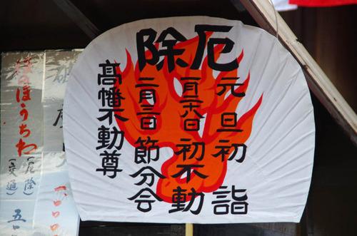 高幡不動201301-6