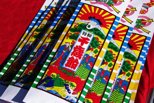 高幡不動尊201011-10