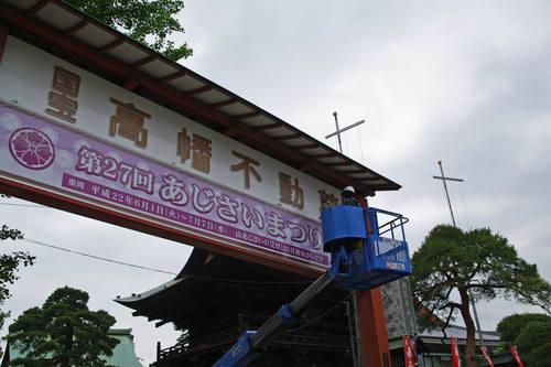 高幡不動尊20100529-10
