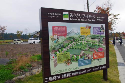 あさぎりフードパーク201311-2