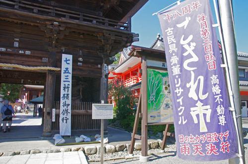高幡不動201410-6