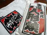 浅草2008-9