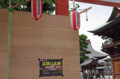 高幡不動201408-12