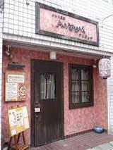 インド食堂アンジュナ外1