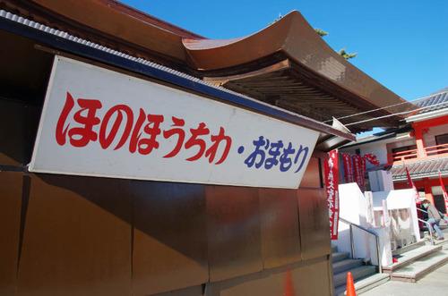 高幡不動201312-3