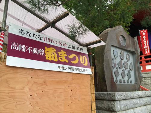 高幡不動201310-6
