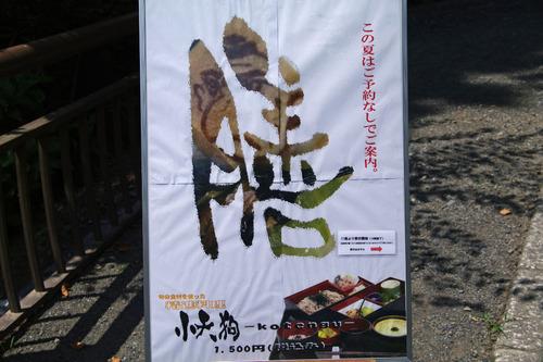 高尾山精進料理2010-9
