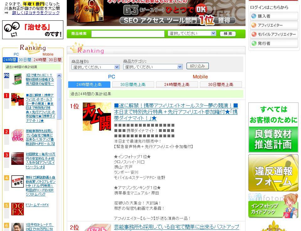 ブログメルマガアフィリエイトのルークブログ