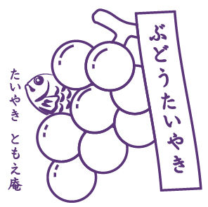 はんこout紫