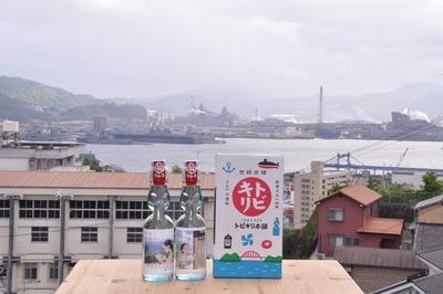 すずさんらむねと呉の港湾風景小