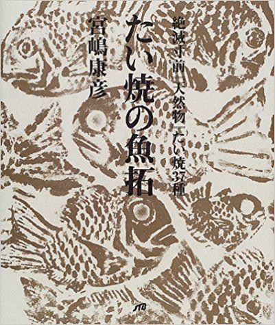 たい焼きの魚拓表紙