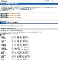 JR西運行情報201806180915