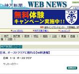 神戸新聞2