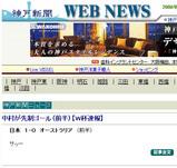 神戸新聞1