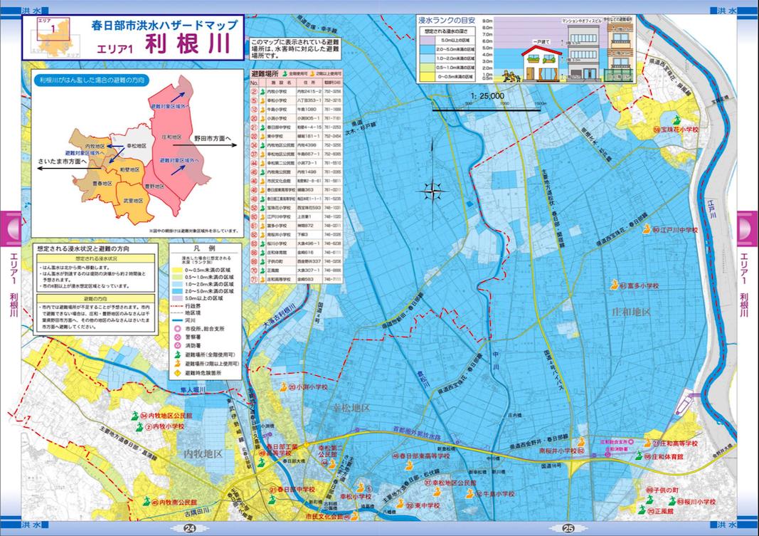 さいたま 市 ハザード マップ