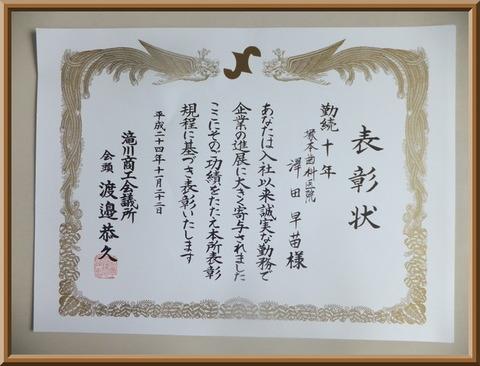 澤田さん賞状