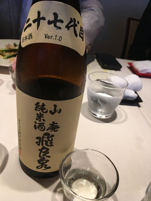 写真25 二十七代目山廃純米