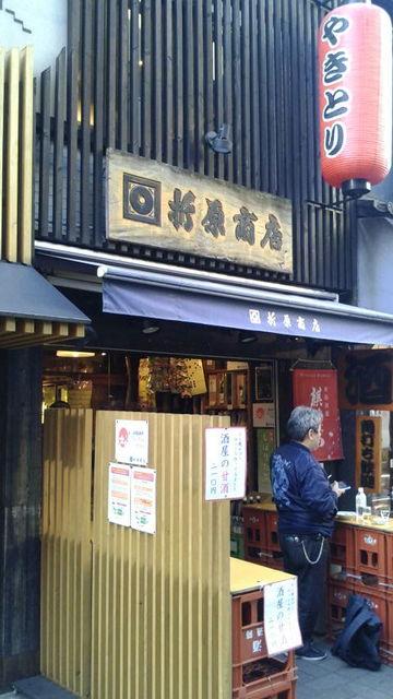 18(4)折原商店