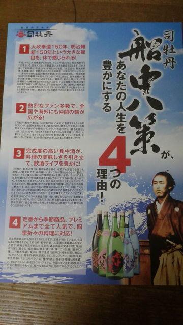 (7)船中八策が人生を豊かにする4つの理由