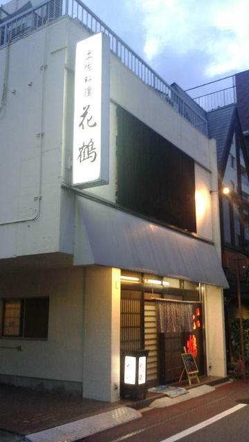 2018.8.30(4)花鶴