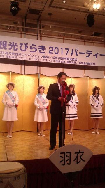 (7)尾崎知事さんご挨拶