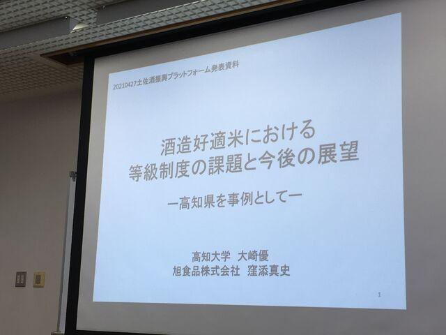 写真8 大崎先生情報提供