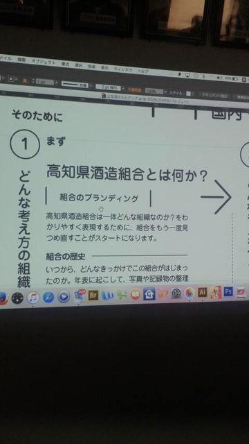 (33)高知県酒造組合とは