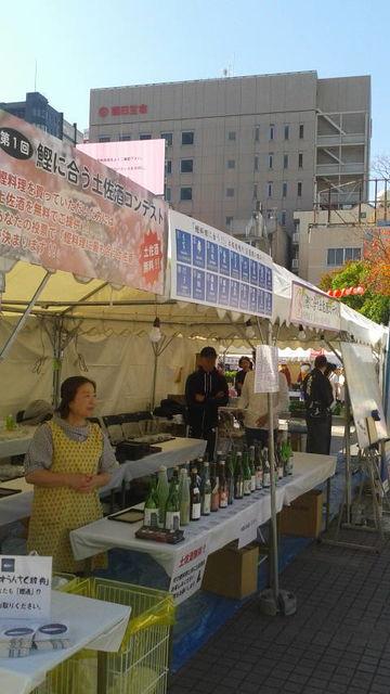 (12)鰹に合う土佐酒コンテストブース
