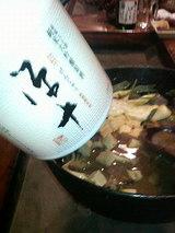 牡丹鍋(猪鍋)と源十