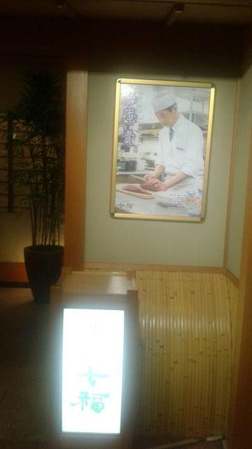 (1)日本料理 七福