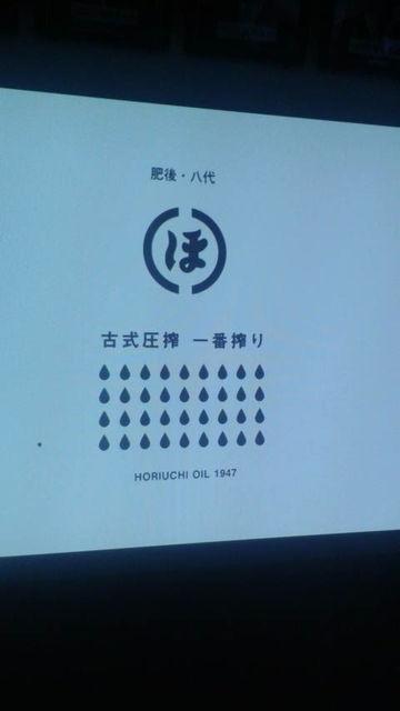 (14)堀内製油キャッチ新デザイン