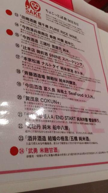 (22)試飲酒リスト2
