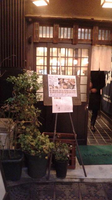 (5)「山幸」入り口