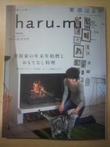 「haru-mi」冬号.jpg