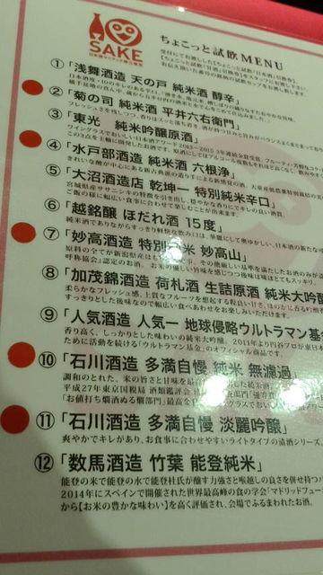 (21)試飲酒リスト