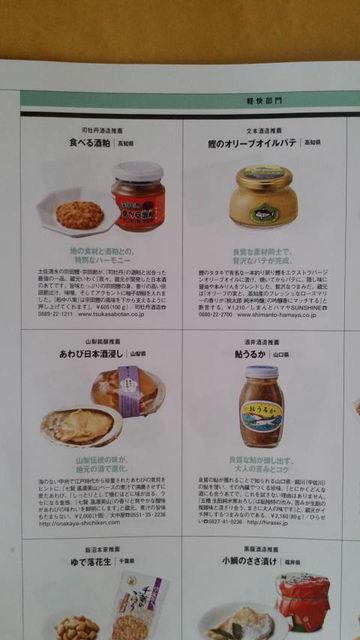 (12)「食べる酒粕」と「鰹のオリーブオイルパテ」